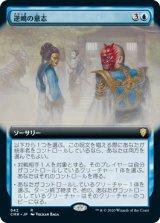 逆嶋の意志/Sakashima's Will (拡張アート版) 【日本語版】 [CMR-青R]