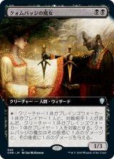 クォムバッジの魔女/Cuombajj Witches (拡張アート版) 【日本語版】 [CMR-黒U]