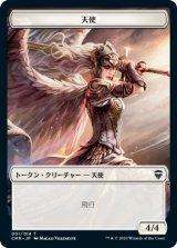 天使/Angel 【日本語版】 [CMR-トークン]
