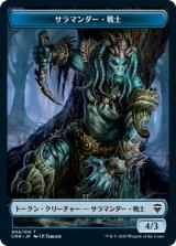 サラマンダー・戦士/Salamander Warrior 【日本語版】 [CMR-トークン]