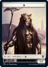 猫/Cat 【日本語版】 [CMR-トークン]