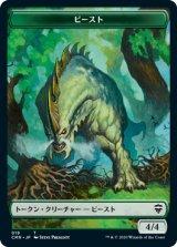 ビースト/Beast No.19 【日本語版】 [CMR-トークン]