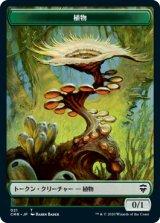 植物/Plant 【日本語版】 [CMR-トークン]