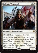 パリアノの先兵/Paliano Vanguard 【英語版】 [CN2-白R]