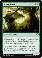 魔力軟体/Manaplasm 【英語版】 [CN2-緑U]