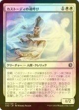 [FOIL] カストーディの魂呼び/Custodi Soulcaller 【日本語版】 [CN2-白U]