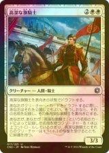 [FOIL] 高潔な旗騎士/Noble Banneret 【日本語版】 [CN2-白U]