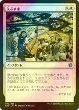 [FOIL] 矢ぶすま/Hail of Arrows 【日本語版】 [CN2-白U]
