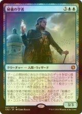 [FOIL] 秘儀の学者/Arcane Savant 【日本語版】 [CN2-青R]