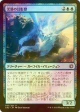 [FOIL] 尖塔の幻影獣/Spire Phantasm 【日本語版】 [CN2-青U]