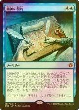 [FOIL] 精神の誓約/Covenant of Minds 【日本語版】 [CN2-青R]