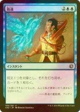[FOIL] 放逐/Dismiss 【日本語版】 [CN2-青U]