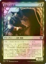 [FOIL] 密輸人の隊長/Smuggler Captain 【日本語版】 [CN2-黒U]