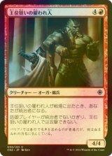 [FOIL] 王位狙いの雇われ人/Crown-Hunter Hireling 【日本語版】 [CN2-赤C]