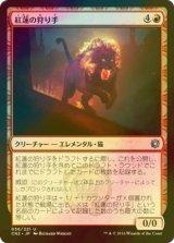 [FOIL] 紅蓮の狩り手/Pyretic Hunter 【日本語版】 [CN2-赤U]