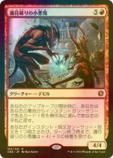 [FOIL] 護符破りの小悪魔/Charmbreaker Devils 【日本語版】 [CN2-赤R]