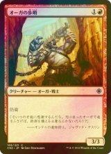 [FOIL] オーガの歩哨/Ogre Sentry 【日本語版】 [CN2-赤C]