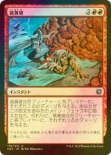 [FOIL] 硫黄破/Sulfurous Blast 【日本語版】 [CN2-赤U]