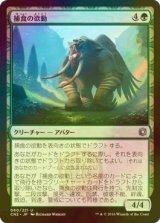 [FOIL] 捕食の欲動/Animus of Predation 【日本語版】 [CN2-緑U]