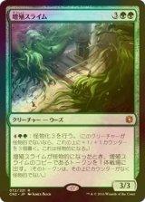 [FOIL] 増殖スライム/Splitting Slime 【日本語版】 [CN2-緑R]