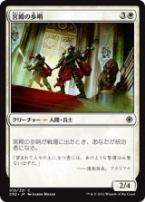 宮殿の歩哨/Palace Sentinels 【日本語版】 [CN2-白C]