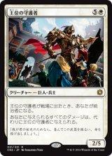 王位の守護者/Protector of the Crown 【日本語版】 [CN2-白R]