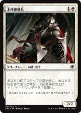 玉座警備兵/Throne Warden 【日本語版】 [CN2-白C]