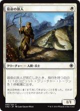 宿命の旅人/Doomed Traveler 【日本語版】 [CN2-白C]