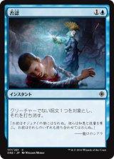 否認/Negate 【日本語版】 [CN2-青C]