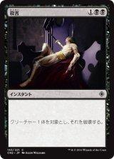 殺害/Murder 【日本語版】 [CN2-黒C]