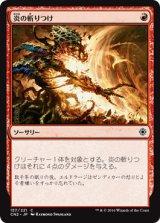 炎の斬りつけ/Flame Slash 【日本語版】 [CN2-赤C]