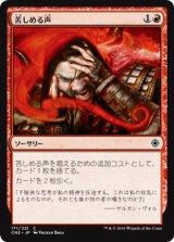 苦しめる声/Tormenting Voice 【日本語版】 [CN2-赤C]