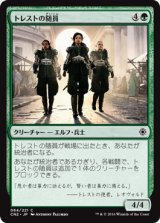 トレストの随員/Entourage of Trest 【日本語版】 [CN2-緑C]