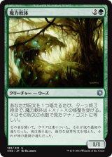 魔力軟体/Manaplasm 【日本語版】 [CN2-緑U]