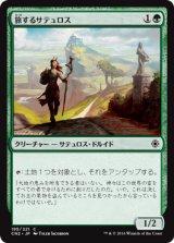 旅するサテュロス/Voyaging Satyr 【日本語版】 [CN2-緑C]