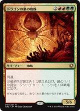 ドラゴンの巣の蜘蛛/Dragonlair Spider 【日本語版】 [CN2-金R]