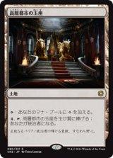 高層都市の玉座/Throne of the High City 【日本語版】 [CN2-土地R]