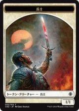 兵士/Soldier No.002 【日本語版】 [CN2-トークン]