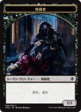 暗殺者/Assassin 【日本語版】 [CN2-トークン]