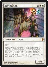 清純な天使/Pristine Angel 【日本語版】 [CNS-白MR]