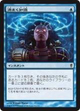 渦まく知識/Brainstorm 【日本語版】 [CNS-青C]