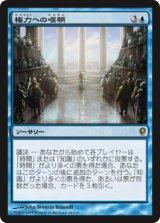 権力への嘆願/Plea for Power 【日本語版】 [CNS-青R]