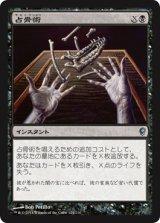 占骨術/Skeletal Scrying 【日本語版】 [CNS-黒U]