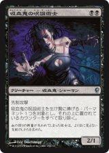 吸血鬼の呪詛術士/Vampire Hexmage 【日本語版】 [CNS-黒U]