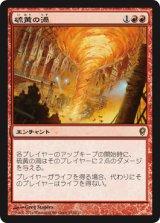 硫黄の渦/Sulfuric Vortex 【日本語版】 [CNS-赤R]《状態:NM》