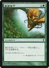 垂直落下/Plummet 【日本語版】 [CNS-緑C]《状態:NM》