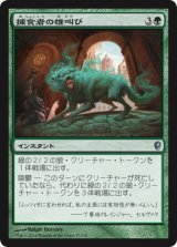 捕食者の雄叫び/Predator's Howl 【日本語版】 [CNS-緑U]《状態:NM》