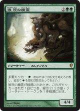 狼茨の精霊/Wolfbriar Elemental 【日本語版】 [CNS-緑R]