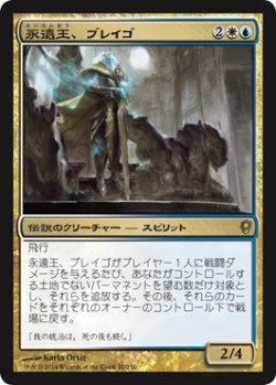 画像1: 永遠王、ブレイゴ/Brago, King Eternal 【日本語版】 [CNS-金R]