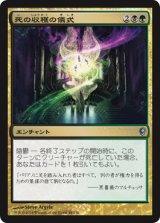 死の収穫の儀式/Deathreap Ritual 【日本語版】 [CNS-金U]《状態:NM》